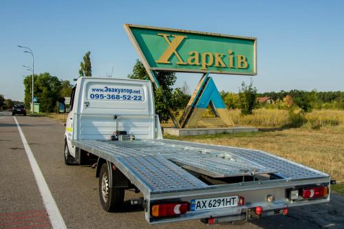 Evakuator-Xarkiv.jpg